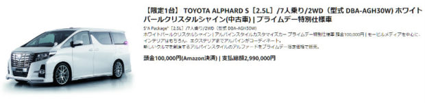 "TOYOTA ベルファイア Z""A EDITION""[2.5L]/7人乗り/2WD"