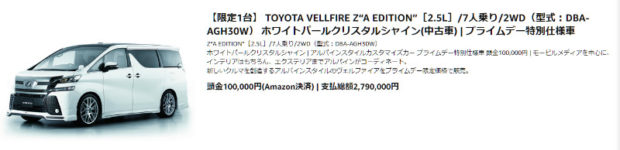 TOYOTA アルファード S[2.5L]/7人乗り/2WD