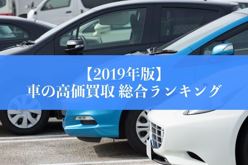 【2019年版】車の高価買取 総合ランキング
