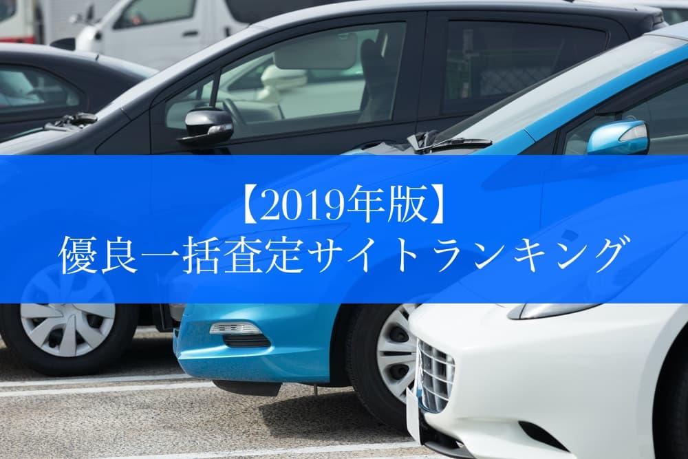 車のおすすめ一括査定