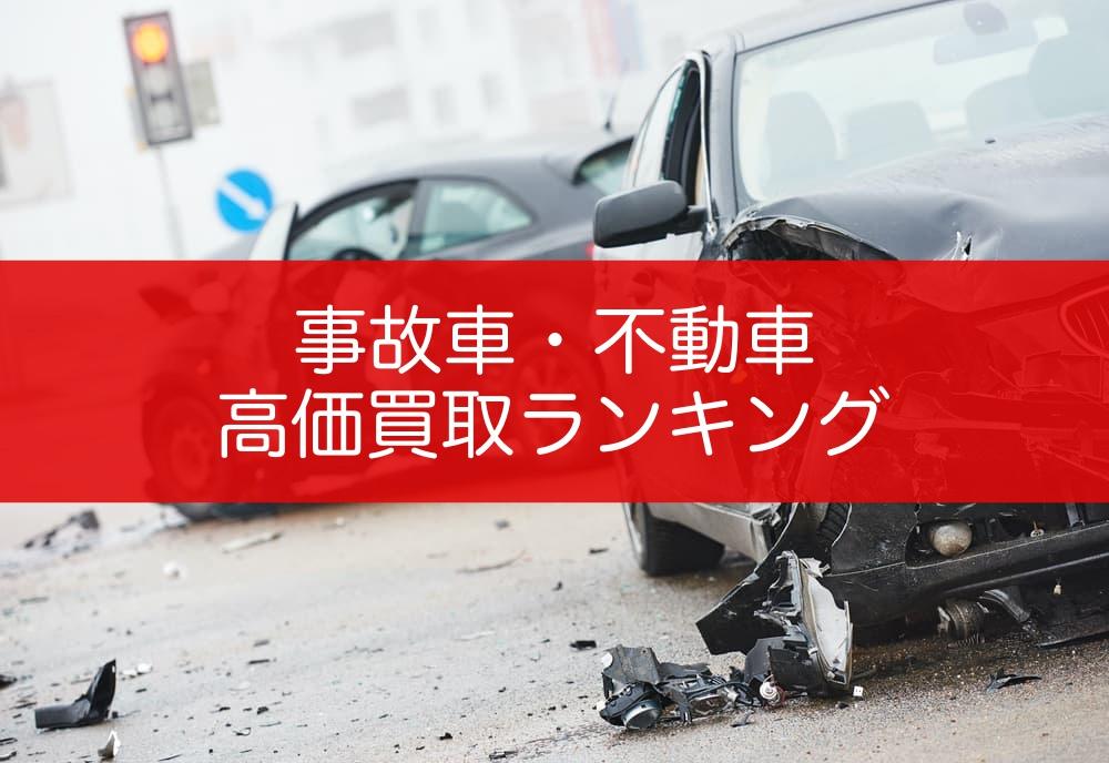 事故車や不動車の高価買取ランキング