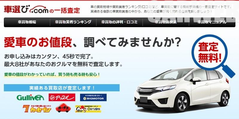 車の買取相場を調べるなら「車選び.com」がおすすめ