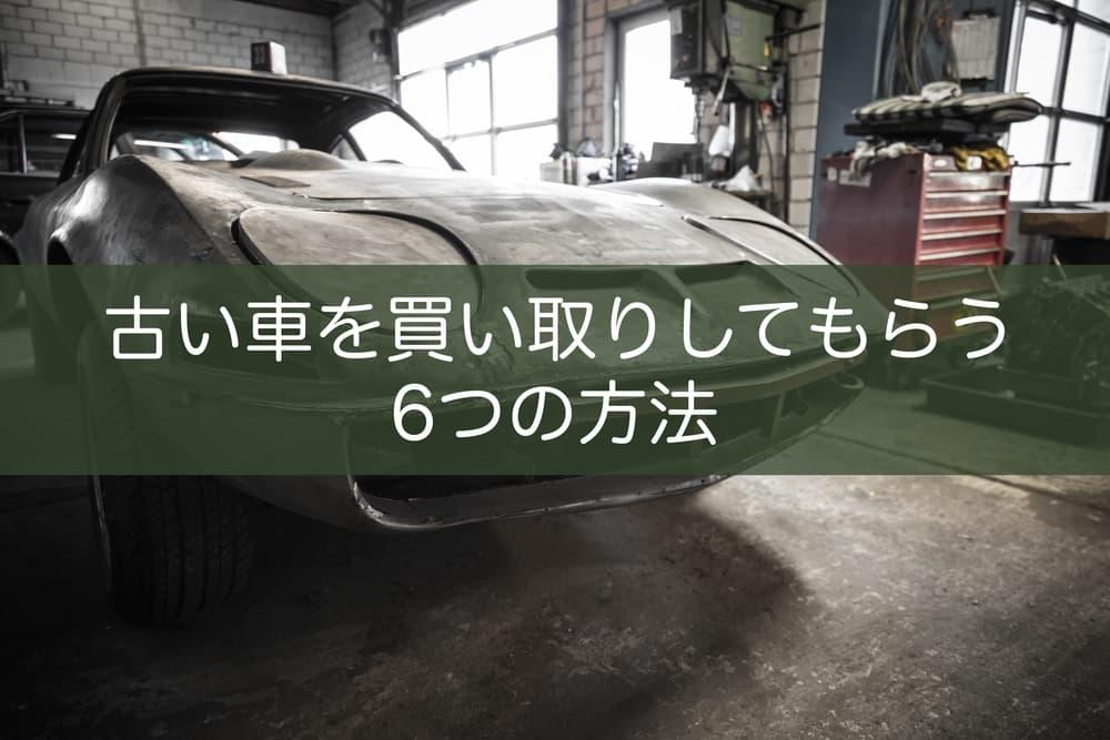 古い車を買取ってもらう6つの方法