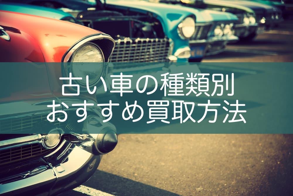古い車の種類別「おすすめ買取方法」