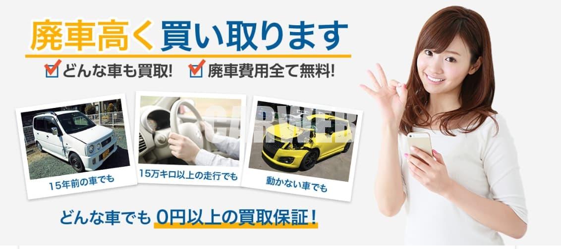 「廃車買取.com」の口コミや評判