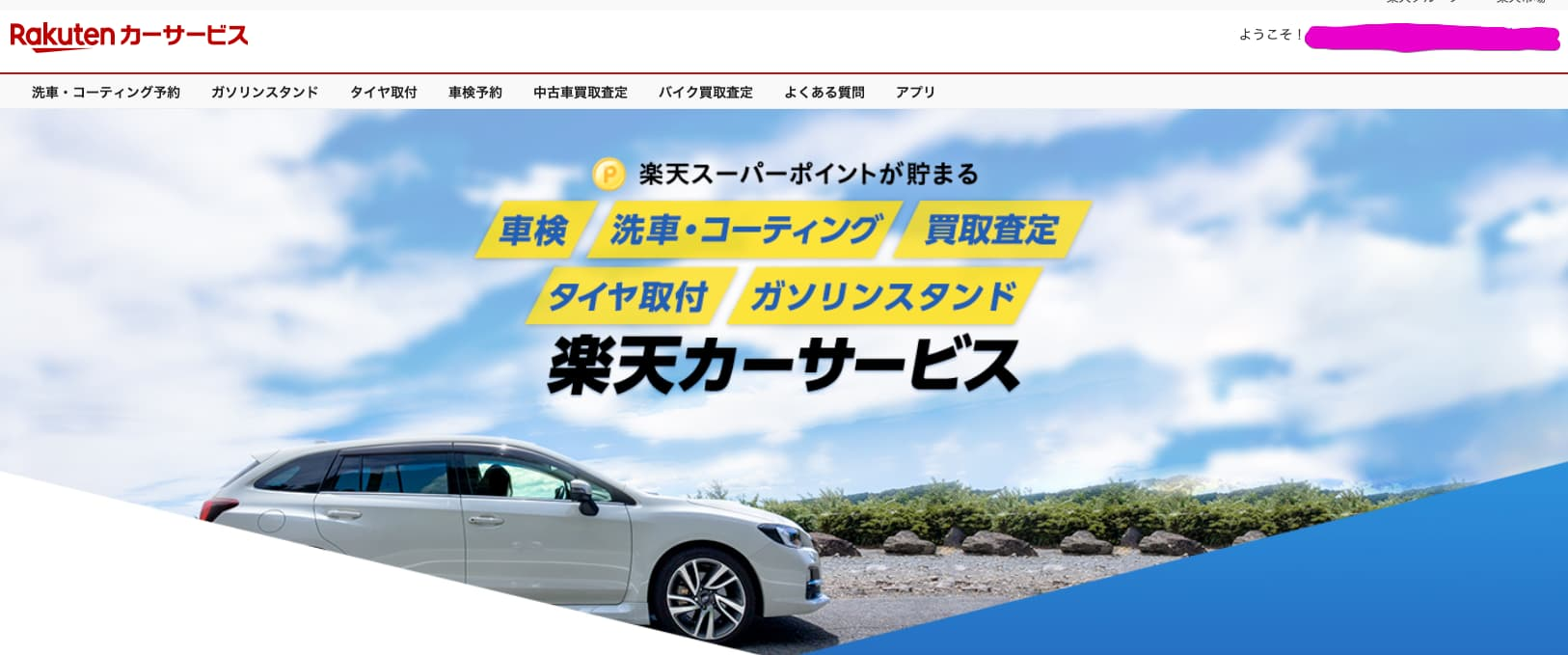 Rakutenカーサービスとは?