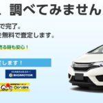車選び.comの特徴を解説!口コミ評判は?