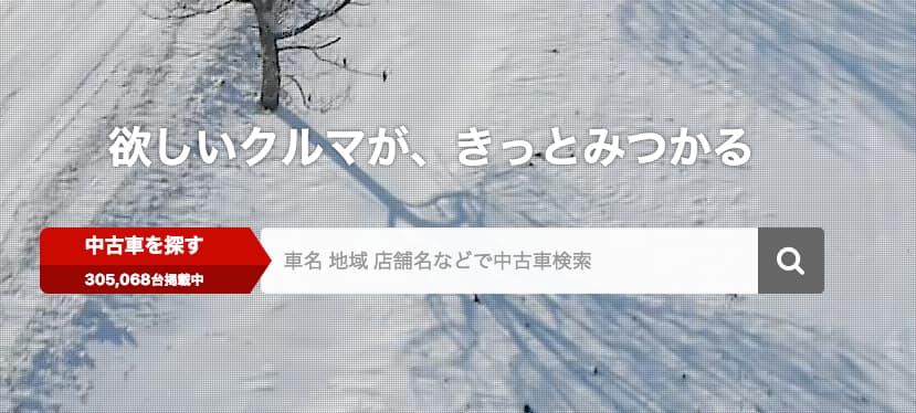 「車選び.com」とは?