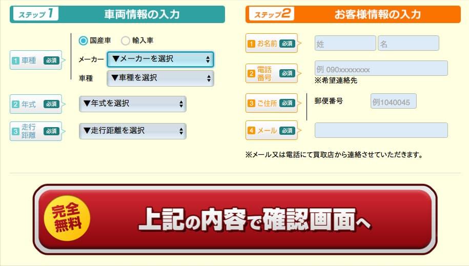一括査定.comの無料査定申し込み方法